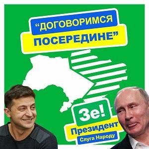 На переговорах по Донбассу в Минске согласовали разведение сил вблизи Гнутово, - Олифер - Цензор.НЕТ 5753
