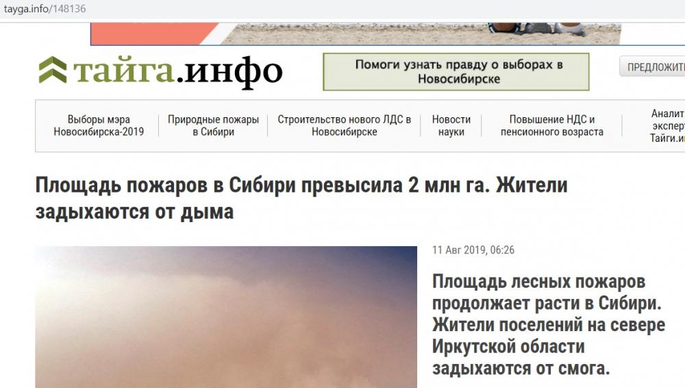 Пожежі у РФ нагадують мапу вкраденого Криму: карма?