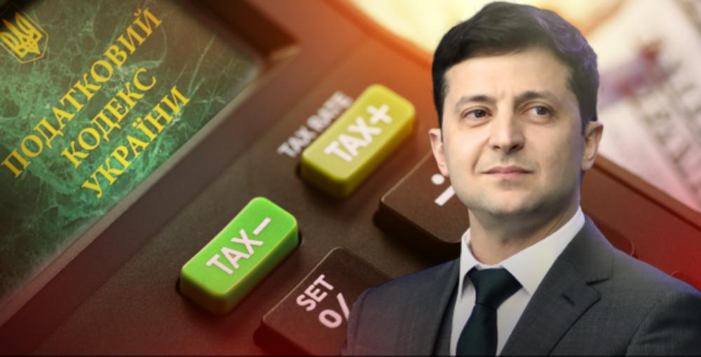 зеленський податки