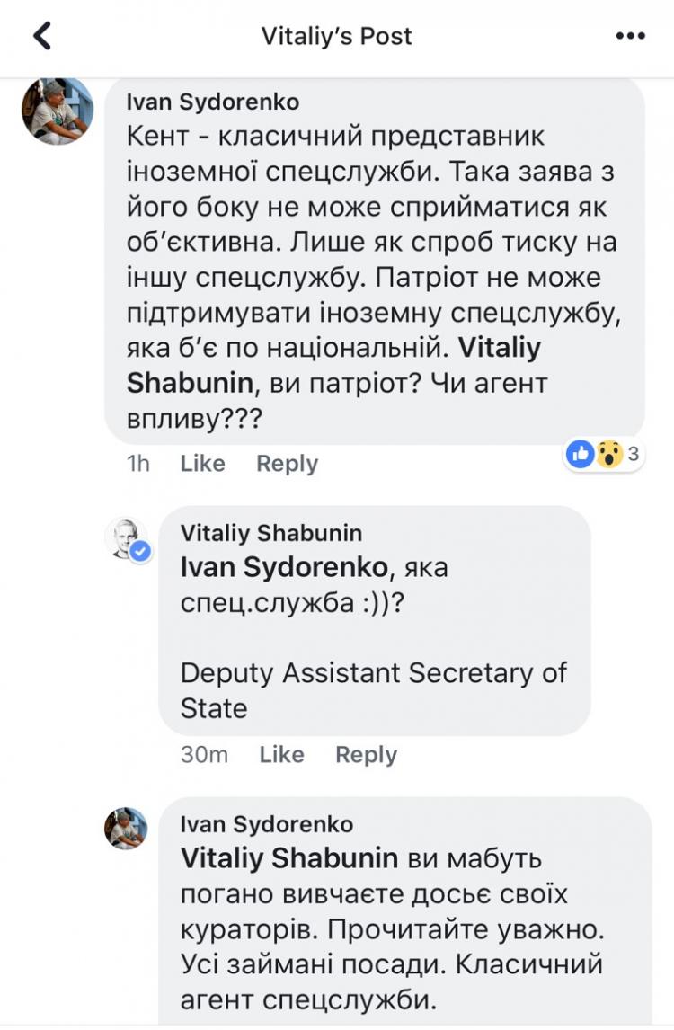 На кого працює Шабунін?