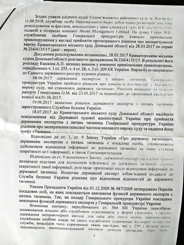 Луценко Набу