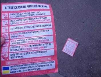 В соцсетях сообщают, что листовки появились сегодня / фото twitter.com/1antirepublic